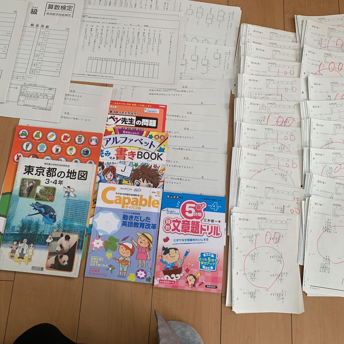 小学四年算数文章題ドリル新品未使用 公文 くもん算数四年190枚 時間と距離12枚分 漢字テスト18枚分 算数検定7級2セット解答 英語他