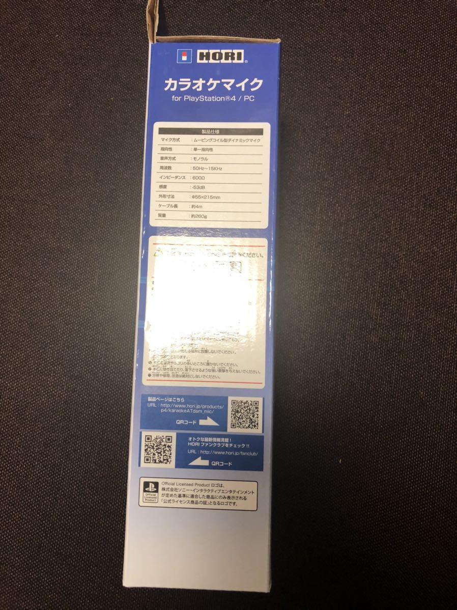 【新品未使用未開封】送料無料 HORI ホリ PS4-048 カラオケマイク for PlayStation4 PC カラオケマイク PS4