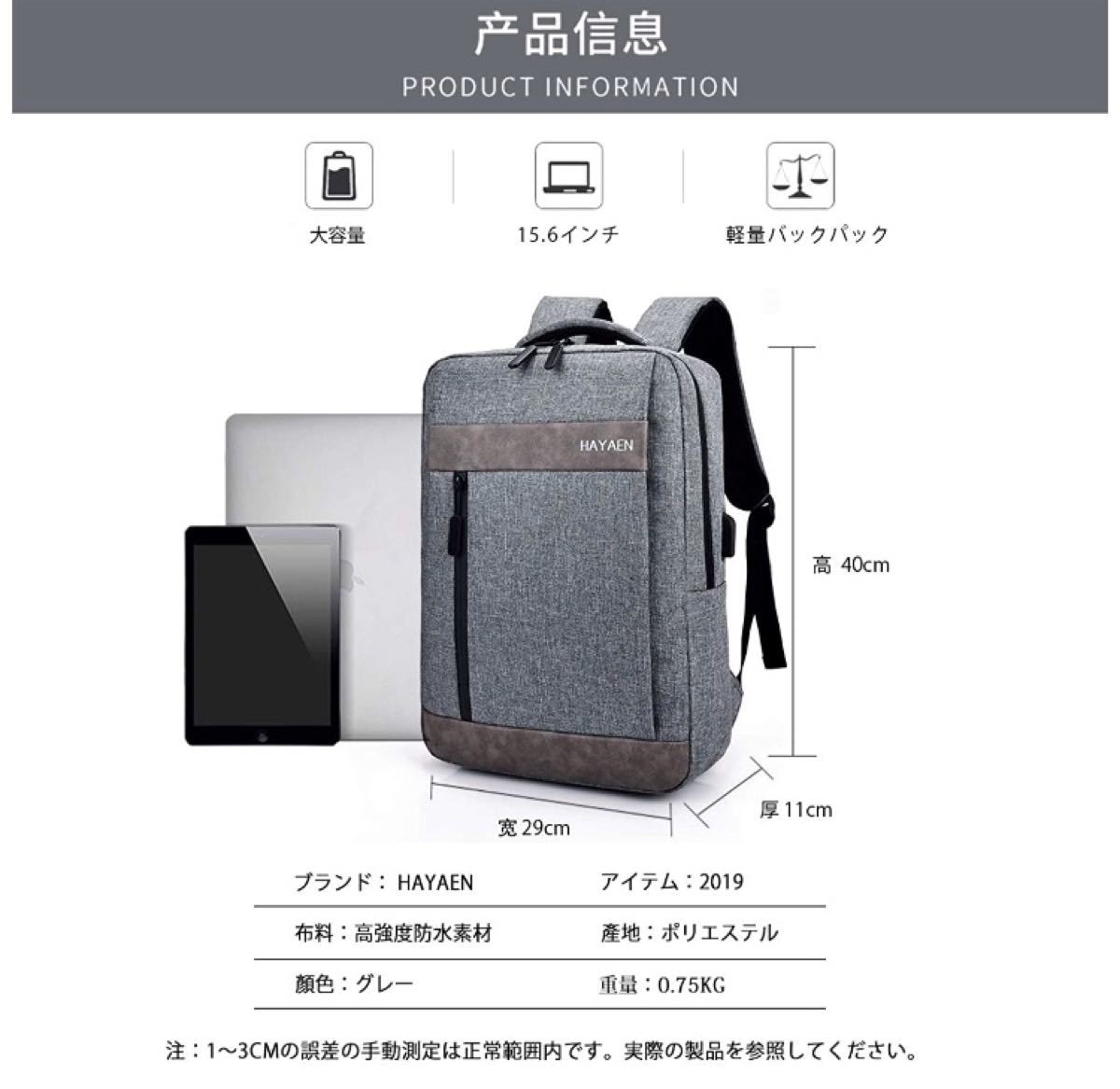 リュック メンズ ビジネスリュック 15.6インチ 大容量 USB充電ポート
