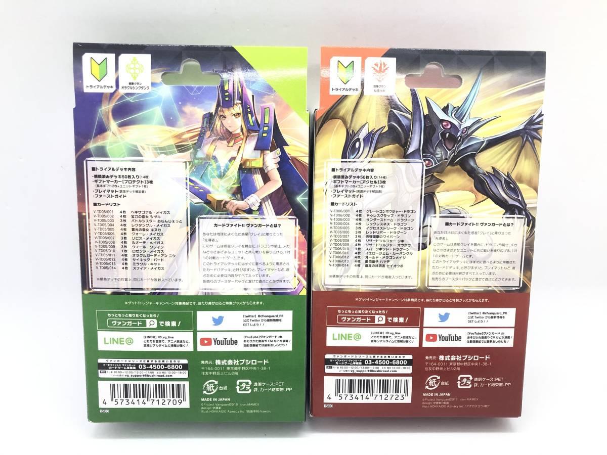 カードファイト!! ヴァンガード トライアルデッキ第5弾 戸倉ミサキ VG-V-TD05 石田ナオキ VG-V-TD06 2種セット_画像2