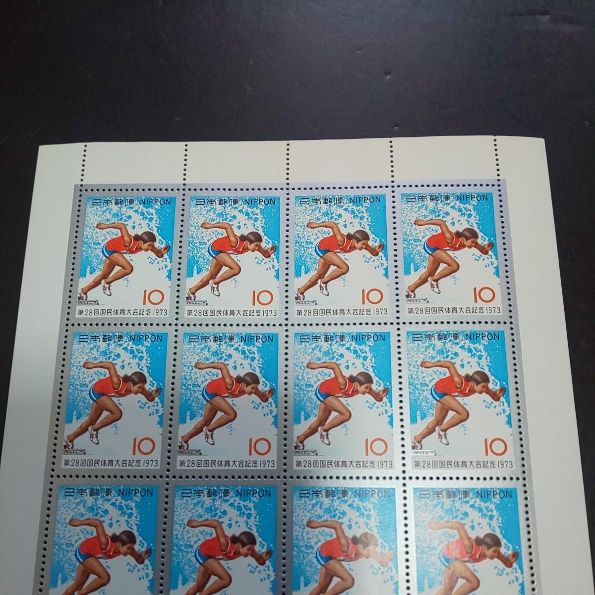 切手 No204  シート