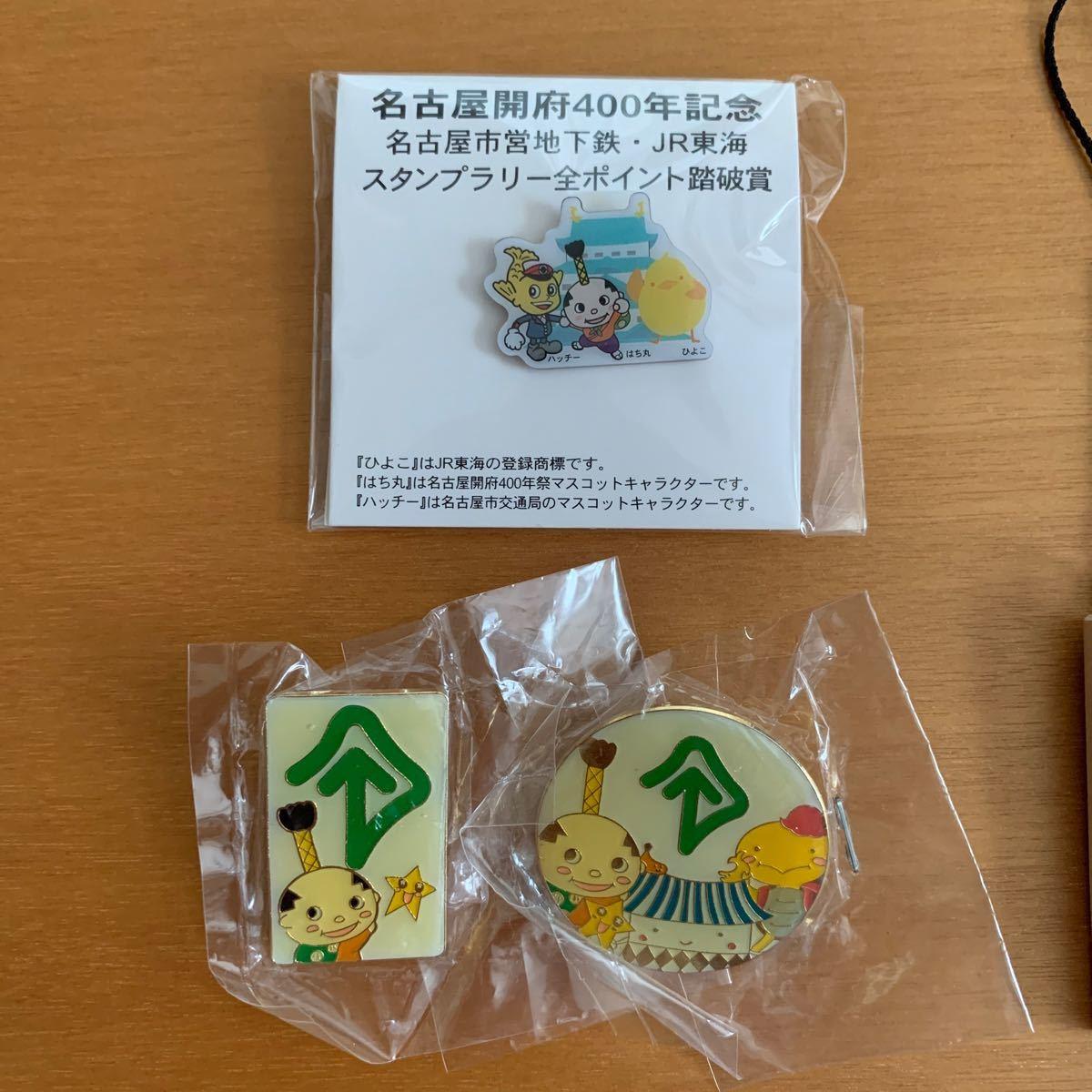 名古屋開府400年記念 はち丸  ピンバッジ 缶バッジ ストラップ 5個