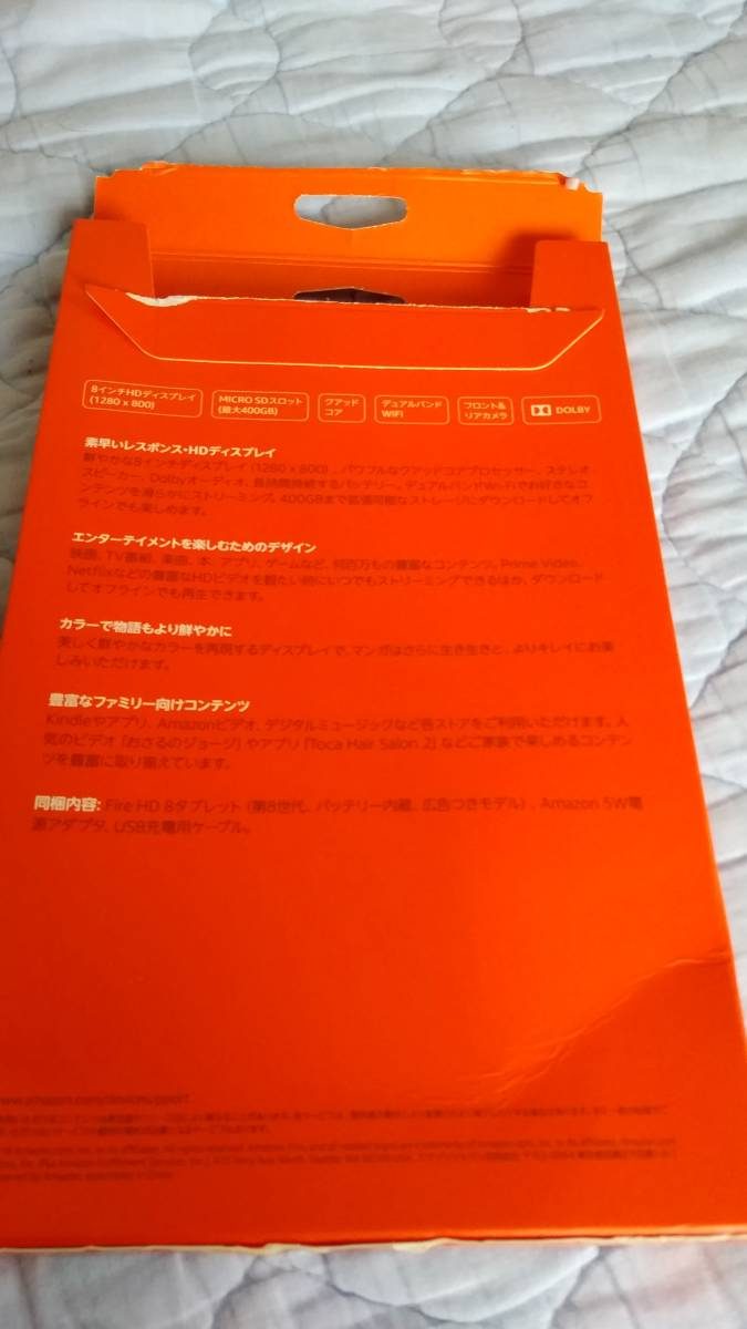 【中古品 付属品完備】Fire HD 8 タブレット (8インチHDディスプレイ) 16GB - Alexa搭載_箱 裏