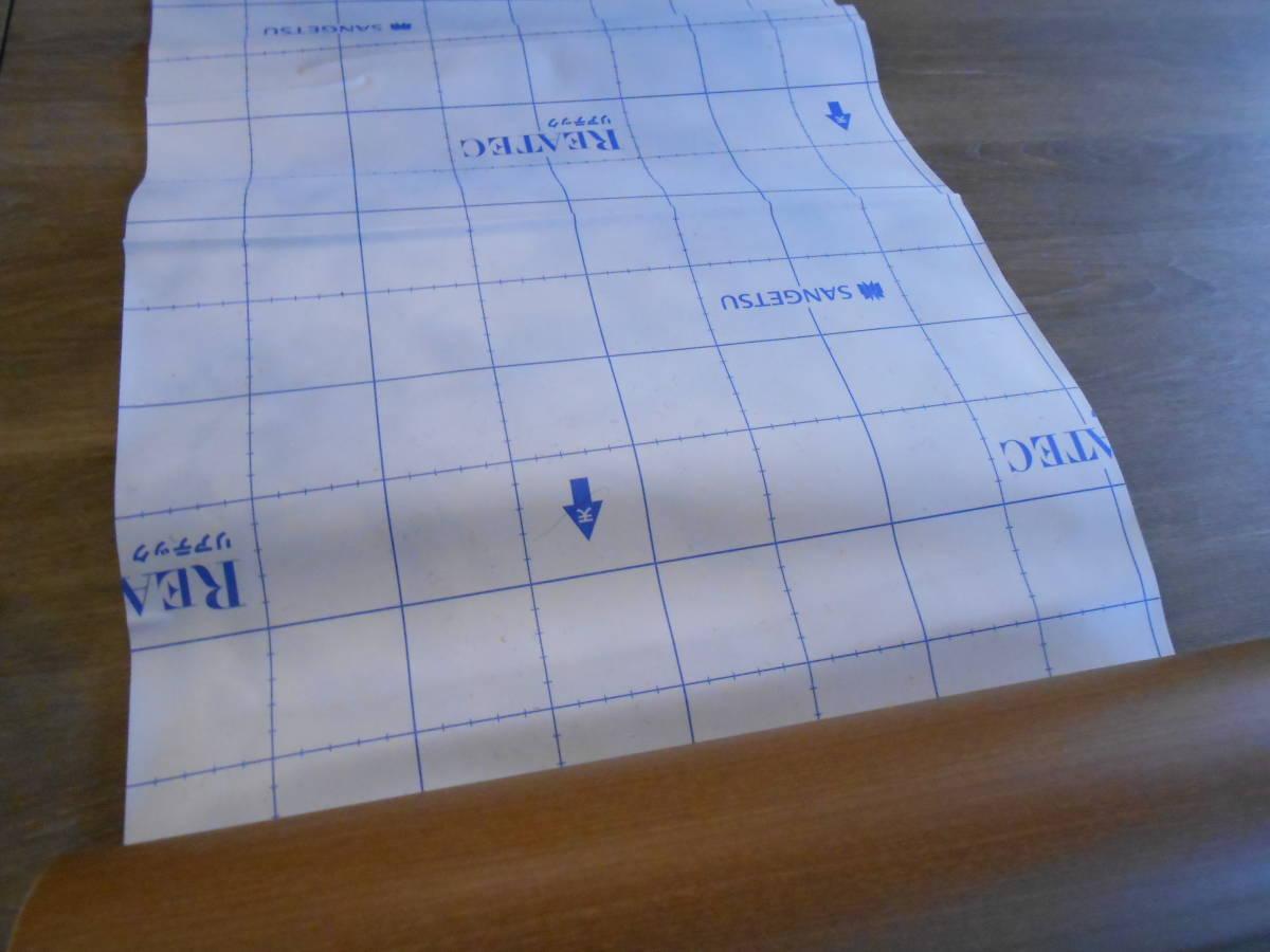 サンゲツ リアテック  塩ビシート TC-4271 端材30㎝巾×7.2m_画像3