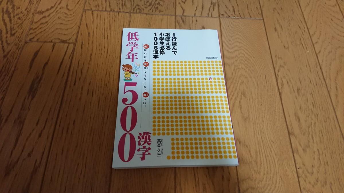 一行読んでおぼえる小学生必須1006漢字