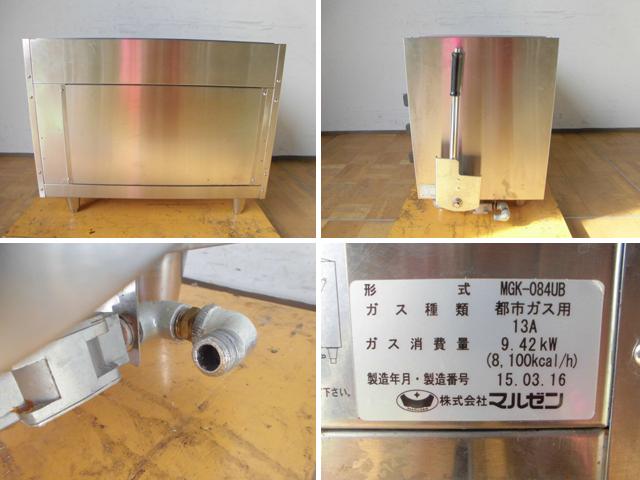 中古厨房 マルゼン 業務用 ガス上火式グリラー 焼物器 MGK-084UB スピードグリラー 赤外線バーナー 圧電式自動点火 都市ガス 2015年製_画像3