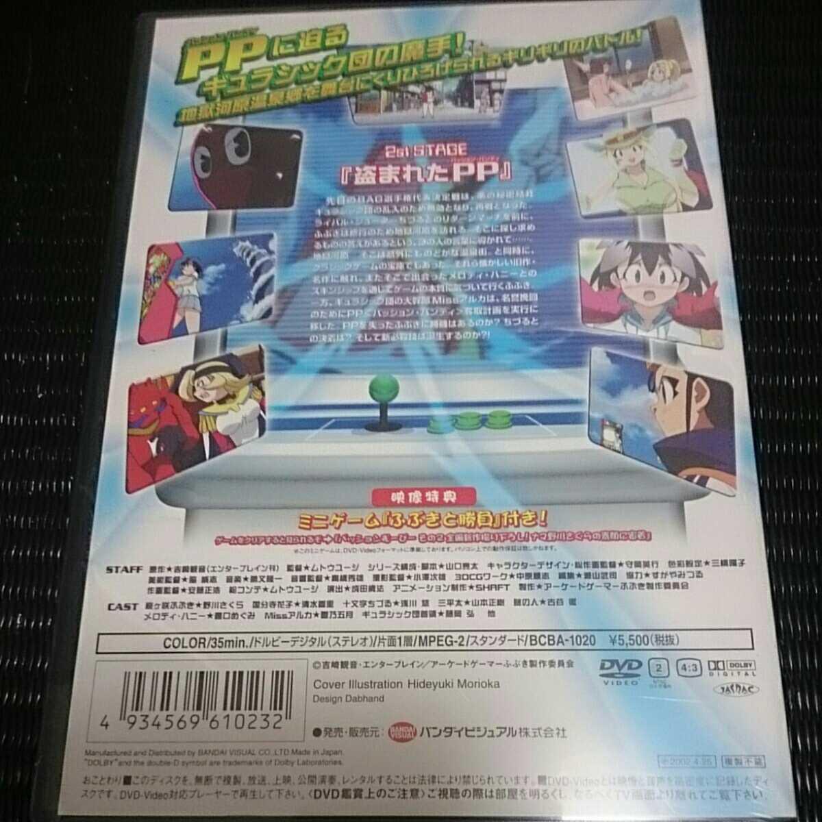 初回限定版DVD アーケードゲーマーふぶき 2巻