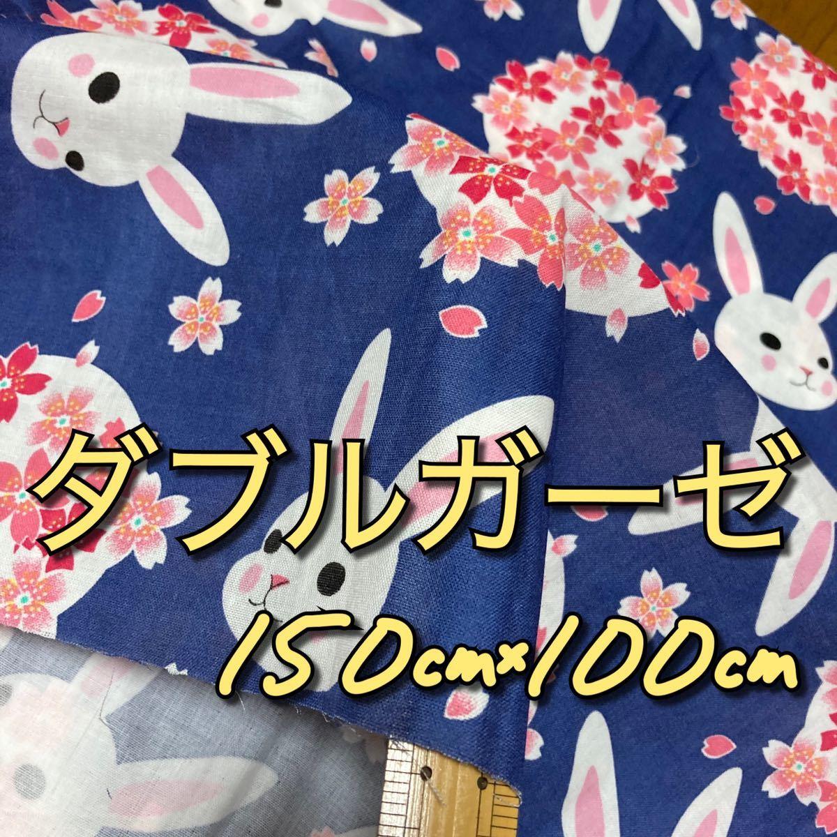 ダブルガーゼ ネイビーウサギ桜 150cm×100cm送料込_画像1