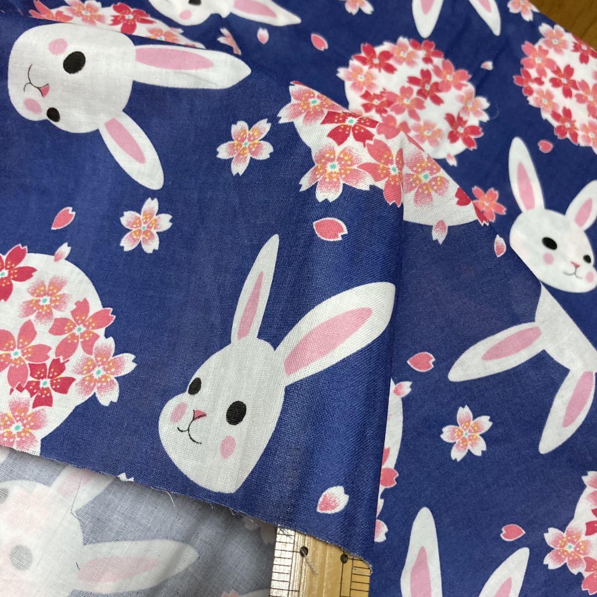 ダブルガーゼ ネイビーウサギ桜 150cm×100cm送料込_画像3