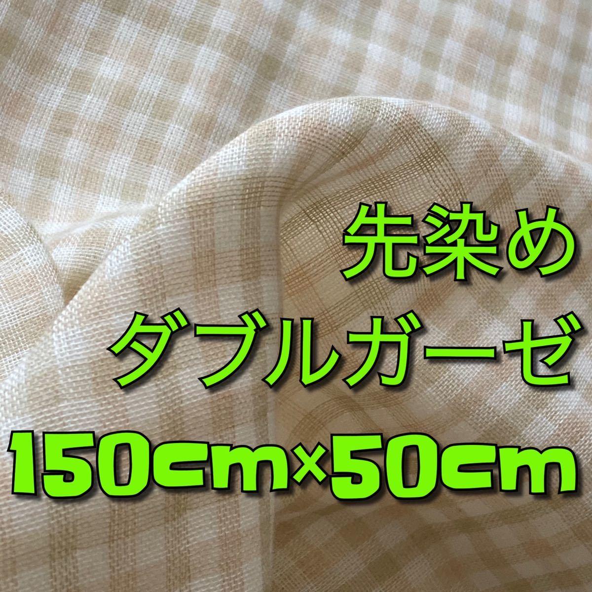 先染めダブルガーゼ150cm×50cmチェック