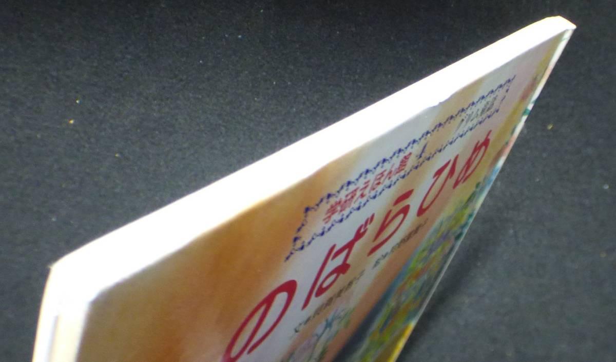 ☆◎ 絵本◎ グリム童話【のばらひめ 】◇貝賀 美智子 (著) ◇学研えほん館 ◇大型本 ◇