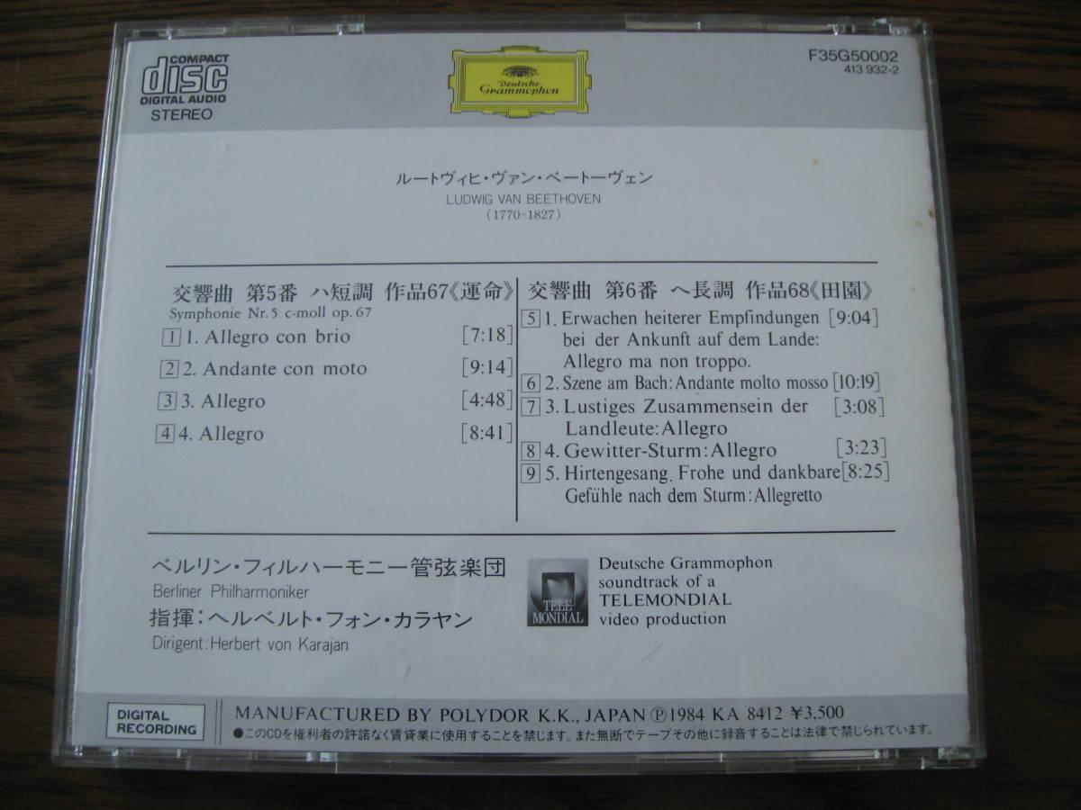 【即決・DG中古美品】「ヘルベルト・フォン・カラヤン/ベートーヴェン:交響曲第4番・第5番「運命」・第6番「田園」〈限定盤〉」_画像4