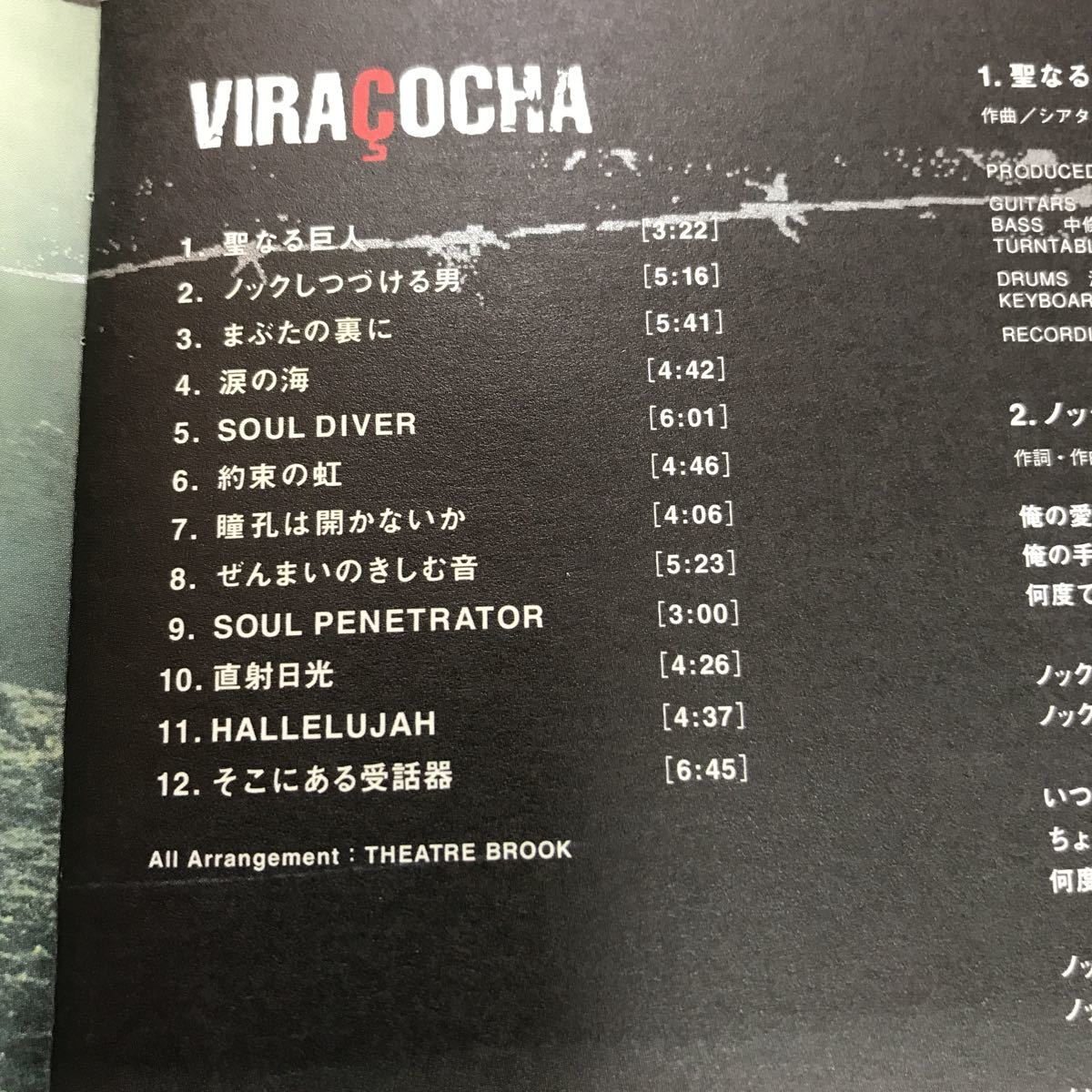 CD 中古☆【邦楽】THEATRE BROOK VIRACOCHA