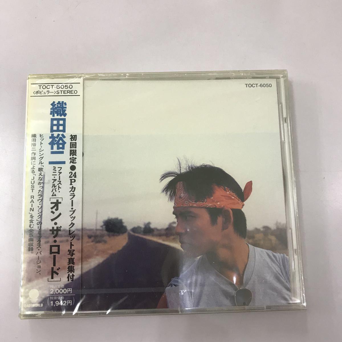 CD 新品未開封 長期保存品【邦楽】織田裕二 オン ザ ロード