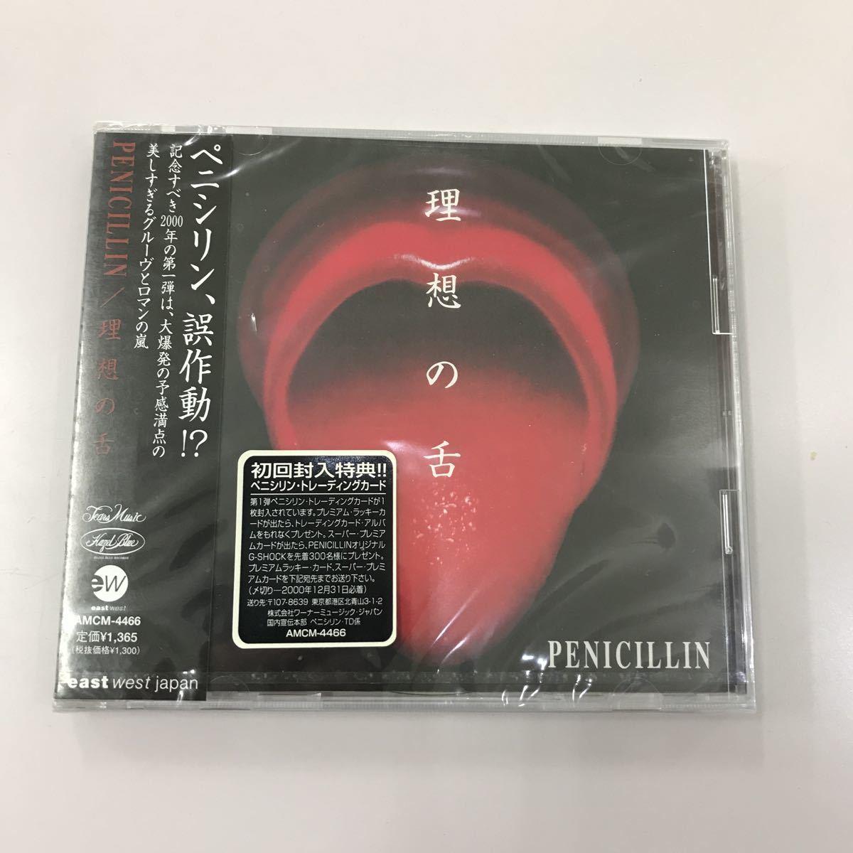 CD 未開封【邦楽】長期保存品 ペニシリン 理想の舌
