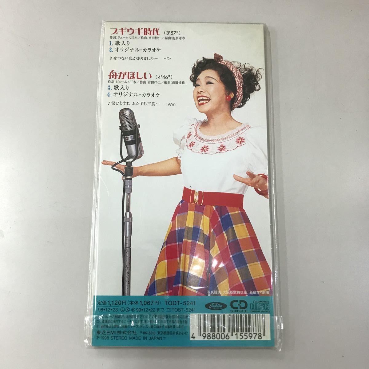 シングルCD 8センチ 未開封【演歌】長期保存品 中村美津子 ブギウギ時代