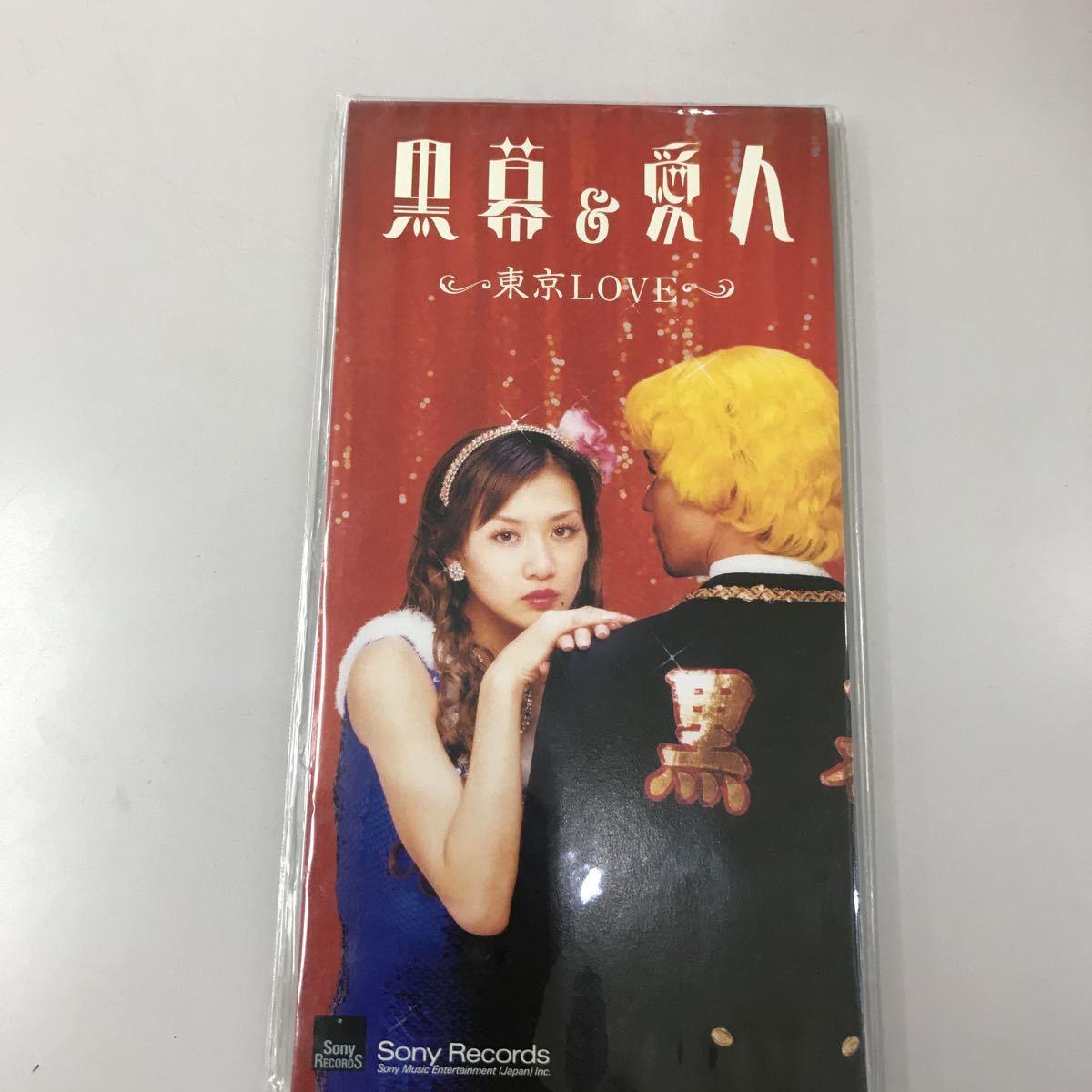 シングルCD 8センチ 未開封【邦楽】長期保存品 黒幕&愛人 東京LOVE