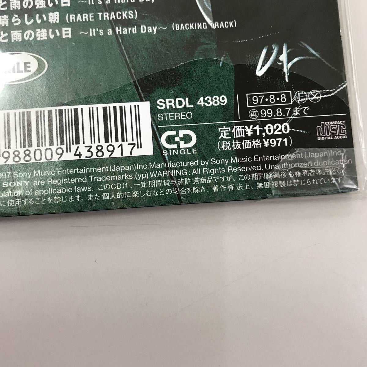 シングルCD 8センチ 中古【邦楽】長期保存品 スマイル 風と雨の強い日