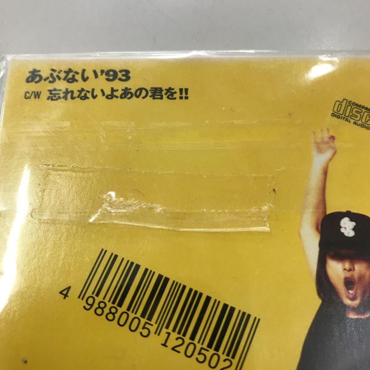シングルCD 8センチ 中古【邦楽】長期保存品 江口洋介 忘れないよあのきみを!!