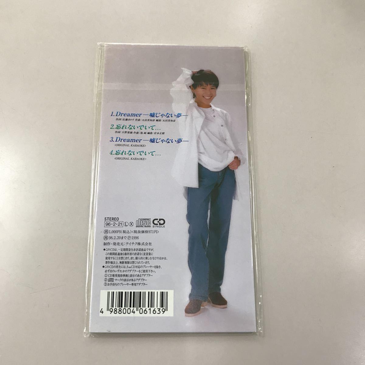シングルCD 8センチ 中古【邦楽】長期保存品 大石加奈子 Dreamer
