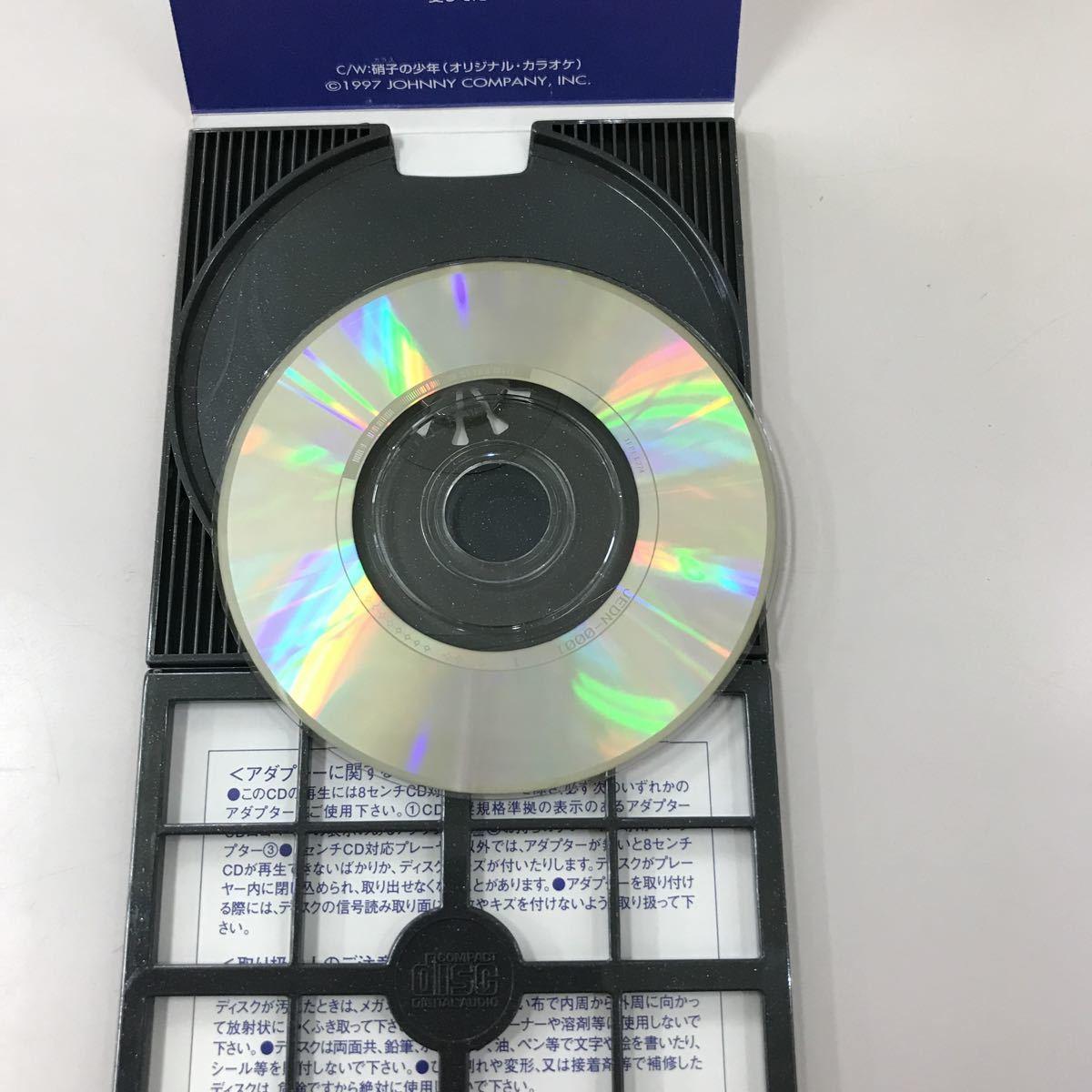 シングルCD 8センチ 中古【邦楽】長期保存品 KinKi Kids 硝子の少年