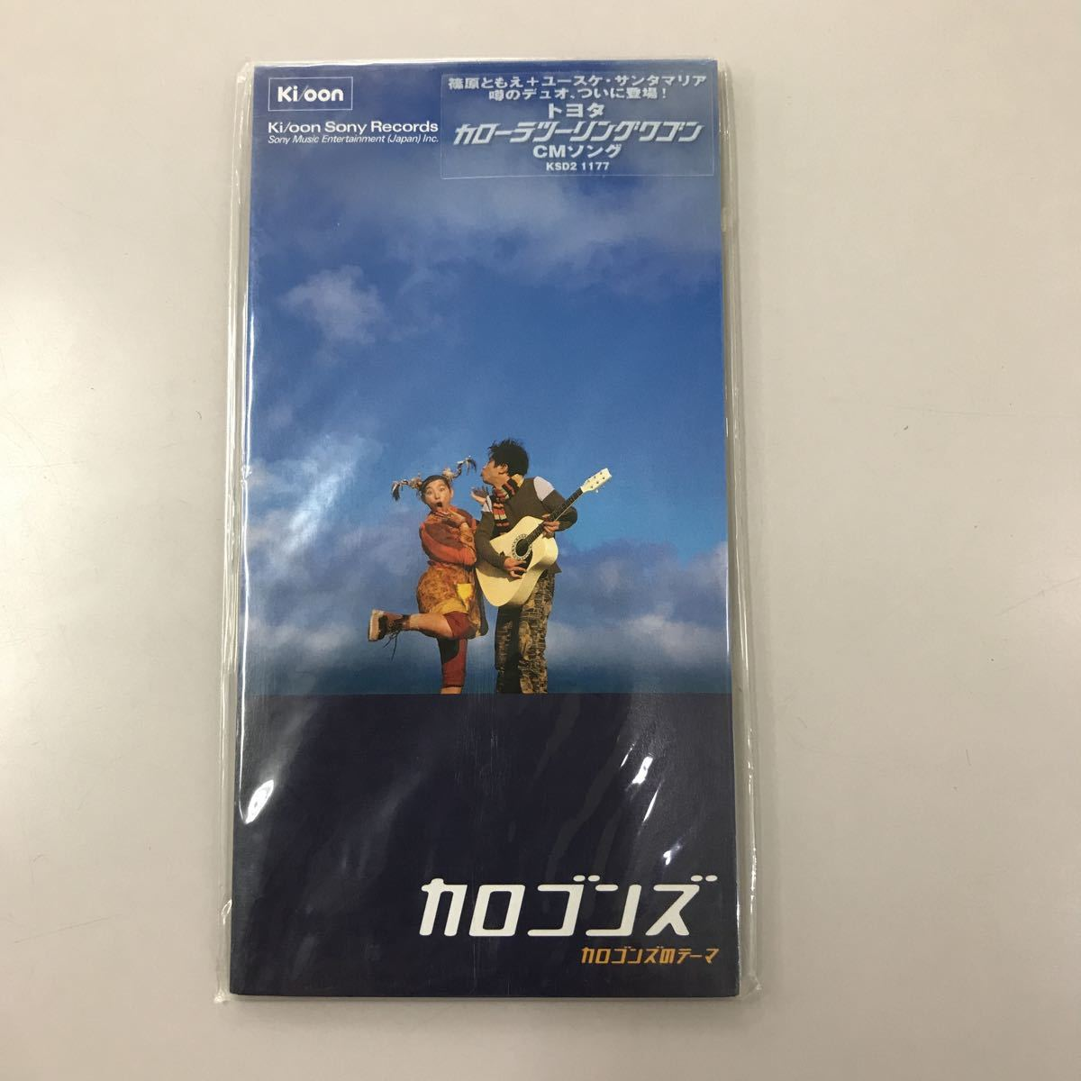 シングルCD 8センチ 中古【邦楽】長期保存品 カロゴンズ カロゴンズのテーマ