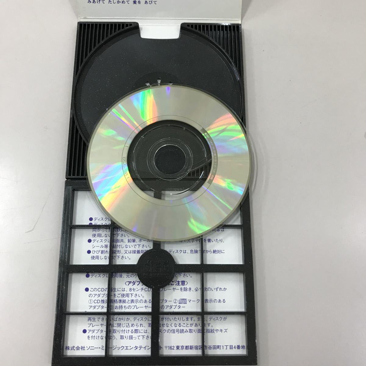 シングルCD 8センチ 中古【邦楽】長期保存品 CHARA 優しい気持ち