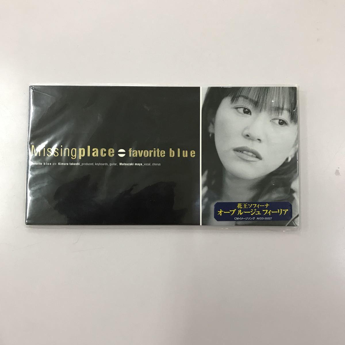 シングルCD 8センチ 中古【邦楽】長期保存品 favorite blue Missingplace