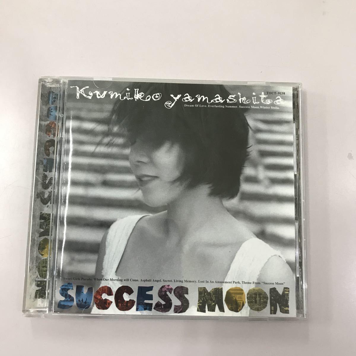 CD 中古☆【邦楽】山下久美子 SUCCESS MOON