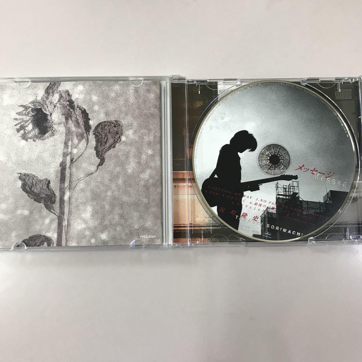 CD 中古☆【邦楽】反町隆史 メッセージ