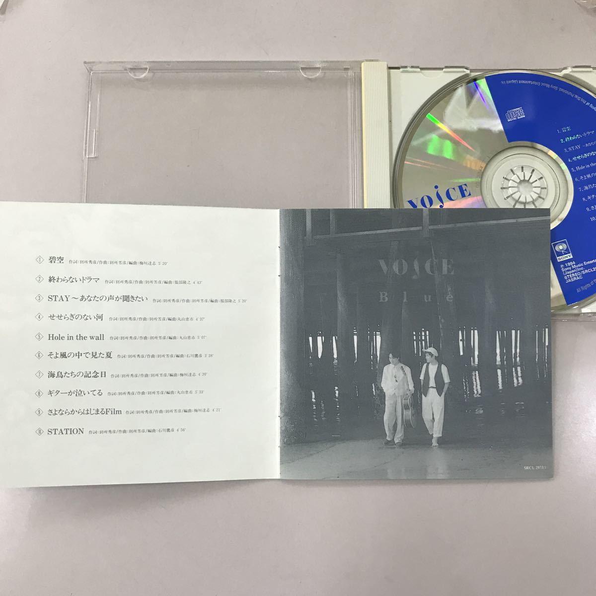 CD 中古☆【邦楽】ヴォイス ブルー