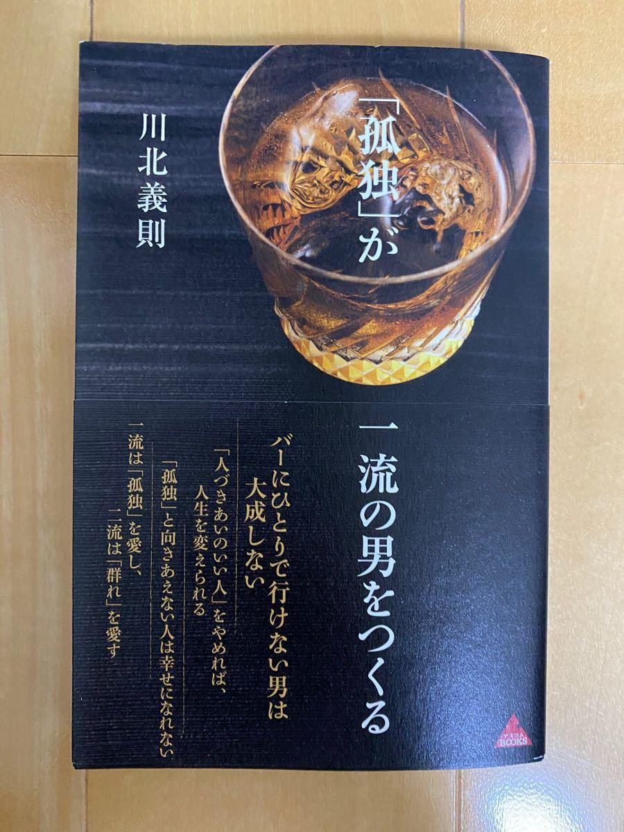 「孤独」が一流の男をつくる」川北義則定価: ¥ 1,100