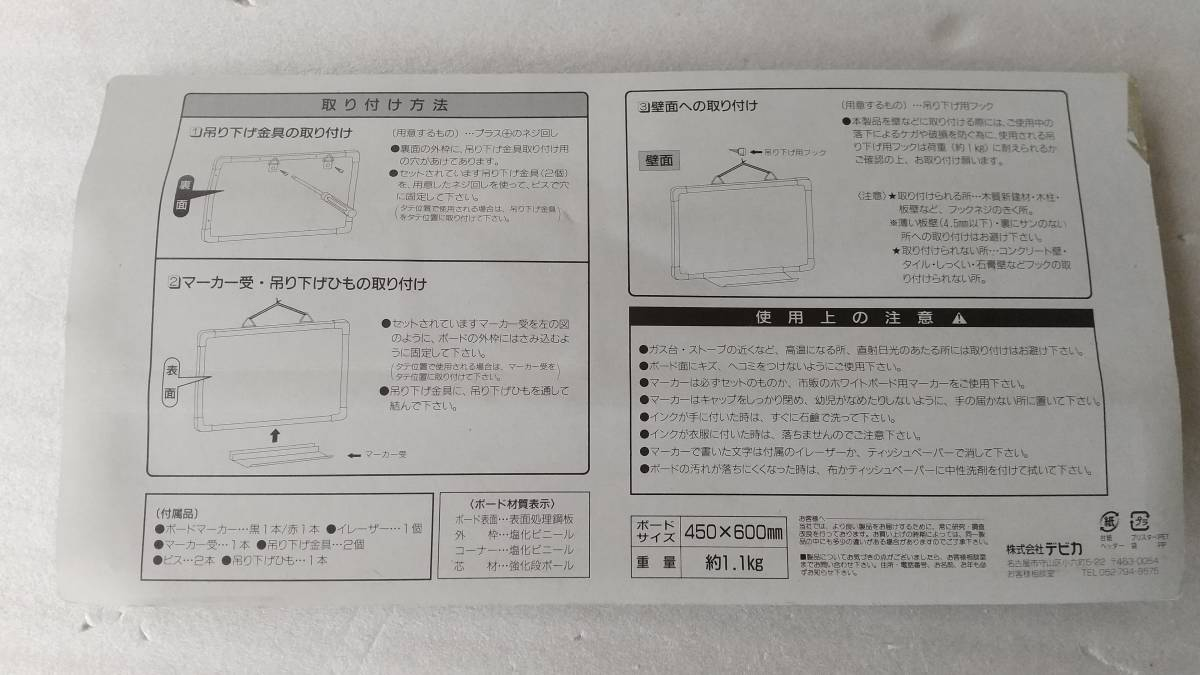 デビカ社製 ホワイトボードEX付属品 マグネット、ペン、イレーザー(黒板消し イレーサー)_画像2
