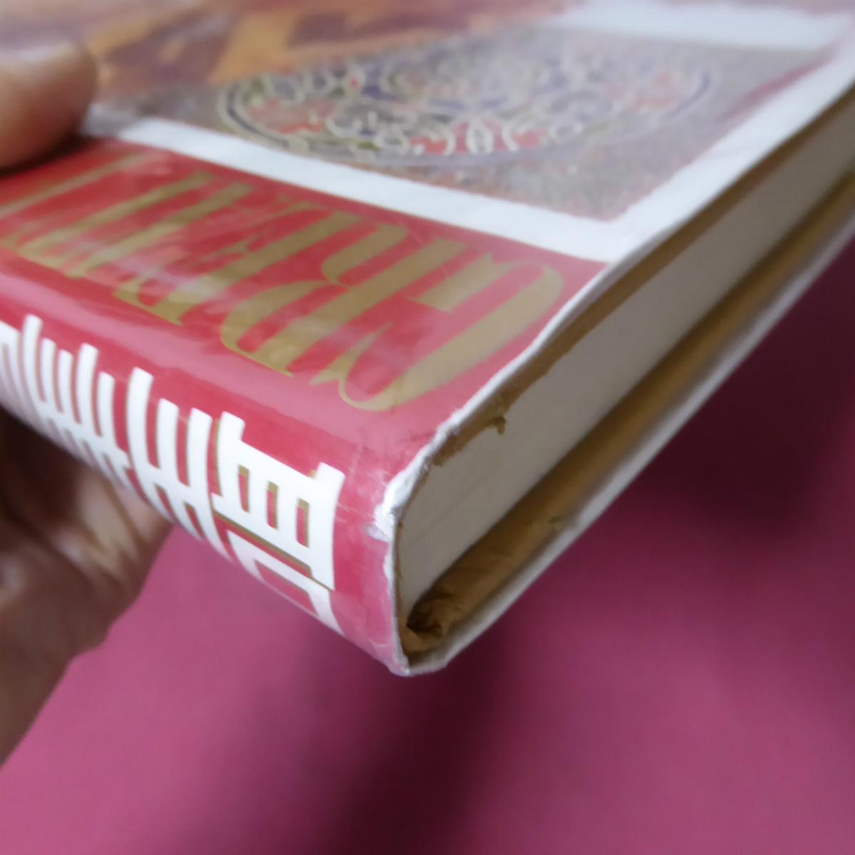a10【聖書の時代-ドラマティックな聖書世界のヴィジュアル・ガイド/1990年・河出書房新社】_画像3
