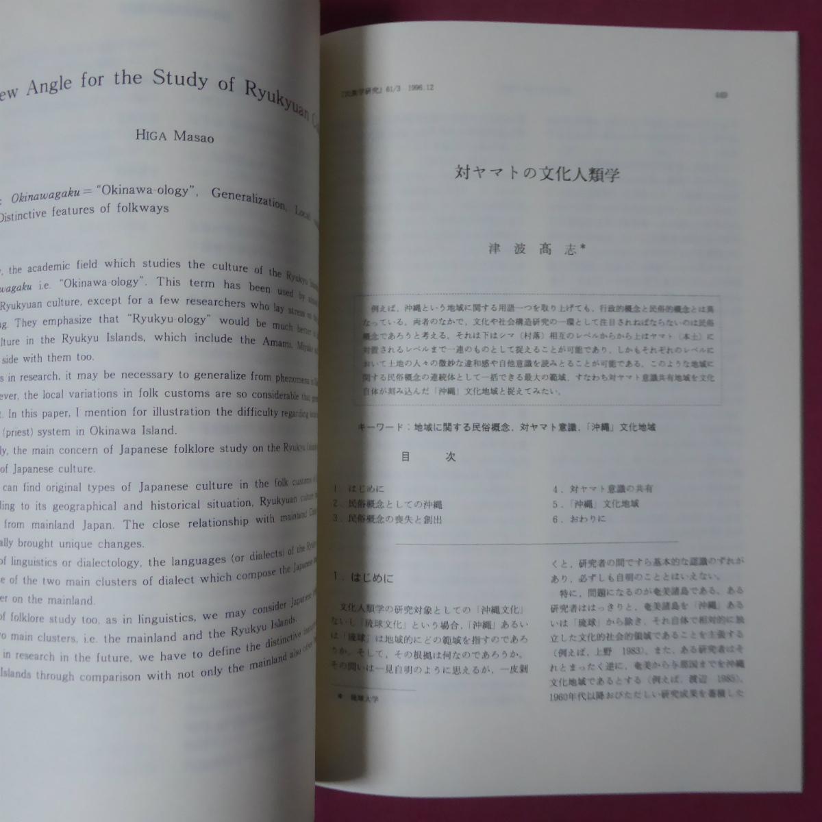 a11/ 民族學研究【「琉球」研究を求めて】在日韓国・朝鮮人の墓をめぐって/北西パキスタン・カラーシュ族の冬至祭り_画像10