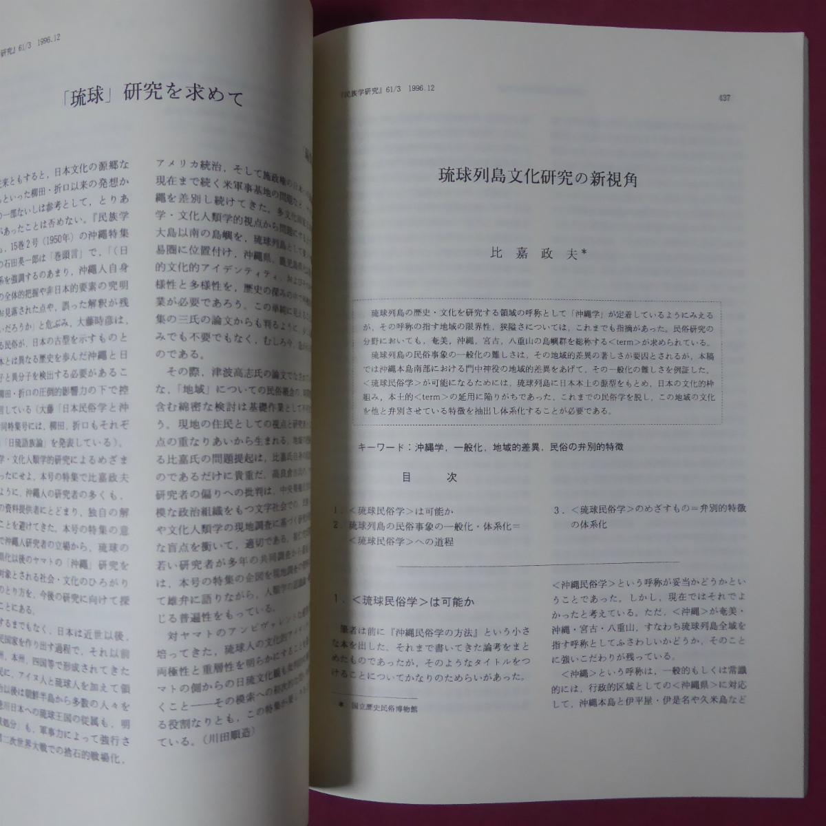 a11/ 民族學研究【「琉球」研究を求めて】在日韓国・朝鮮人の墓をめぐって/北西パキスタン・カラーシュ族の冬至祭り_画像9