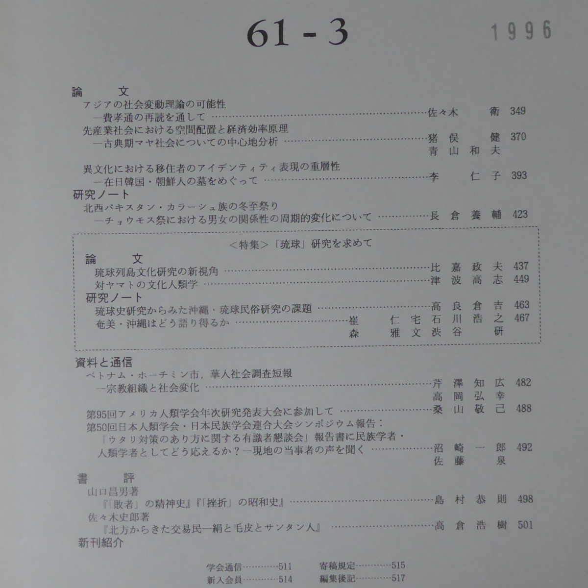 a11/ 民族學研究【「琉球」研究を求めて】在日韓国・朝鮮人の墓をめぐって/北西パキスタン・カラーシュ族の冬至祭り_画像3