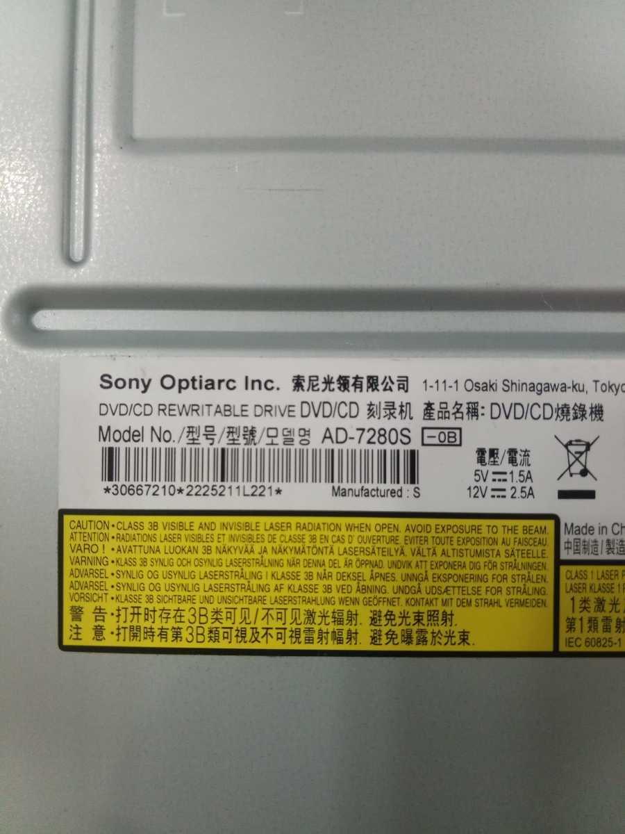 送料無料 SONY OptiarcAD-7280S SATA接続 最大24倍速書き込み対応 DVD Multiドライブ