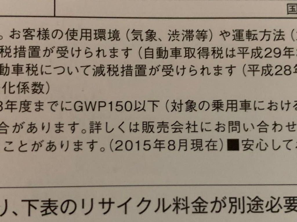 SUZUKI スズキ SOLIO hybrid ソリオハイブリッド 2015年8月 カタログ_画像3