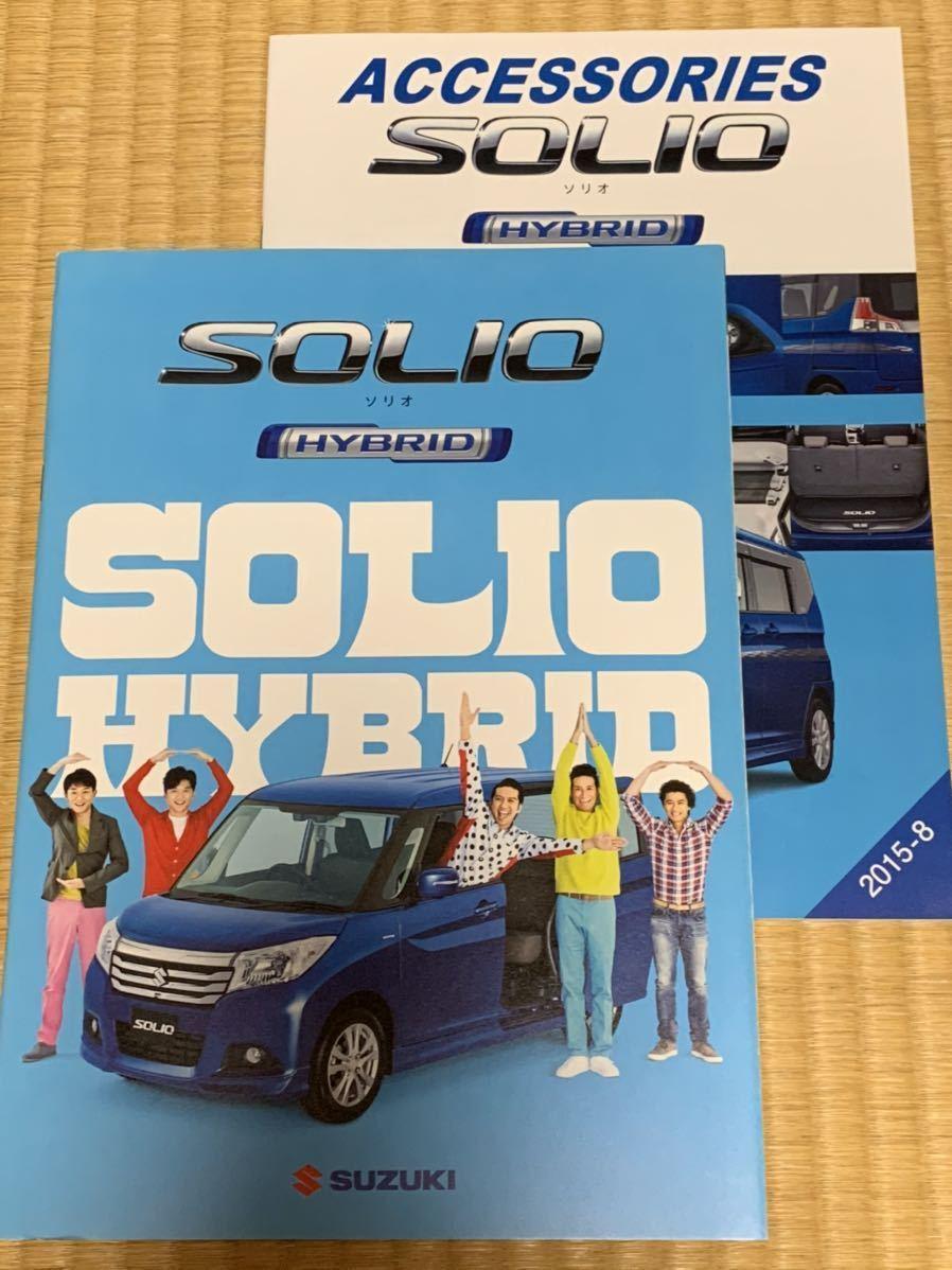 SUZUKI スズキ SOLIO hybrid ソリオハイブリッド 2015年8月 カタログ_画像1