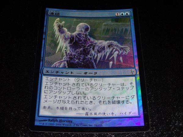 FOIL/凍結/Frozen Solid/コールドスナップ/日本語版/MTG1枚_画像1