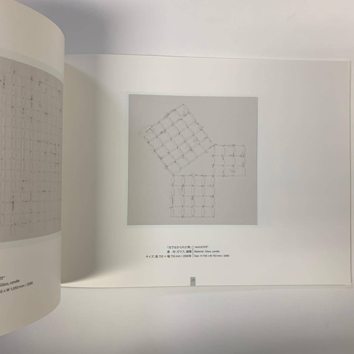 zeit / LIGHTE 渡辺好明遺作展 光ではかられた時 2012年 東京芸術大学美術館陳列館 <ゆうメール>_画像3