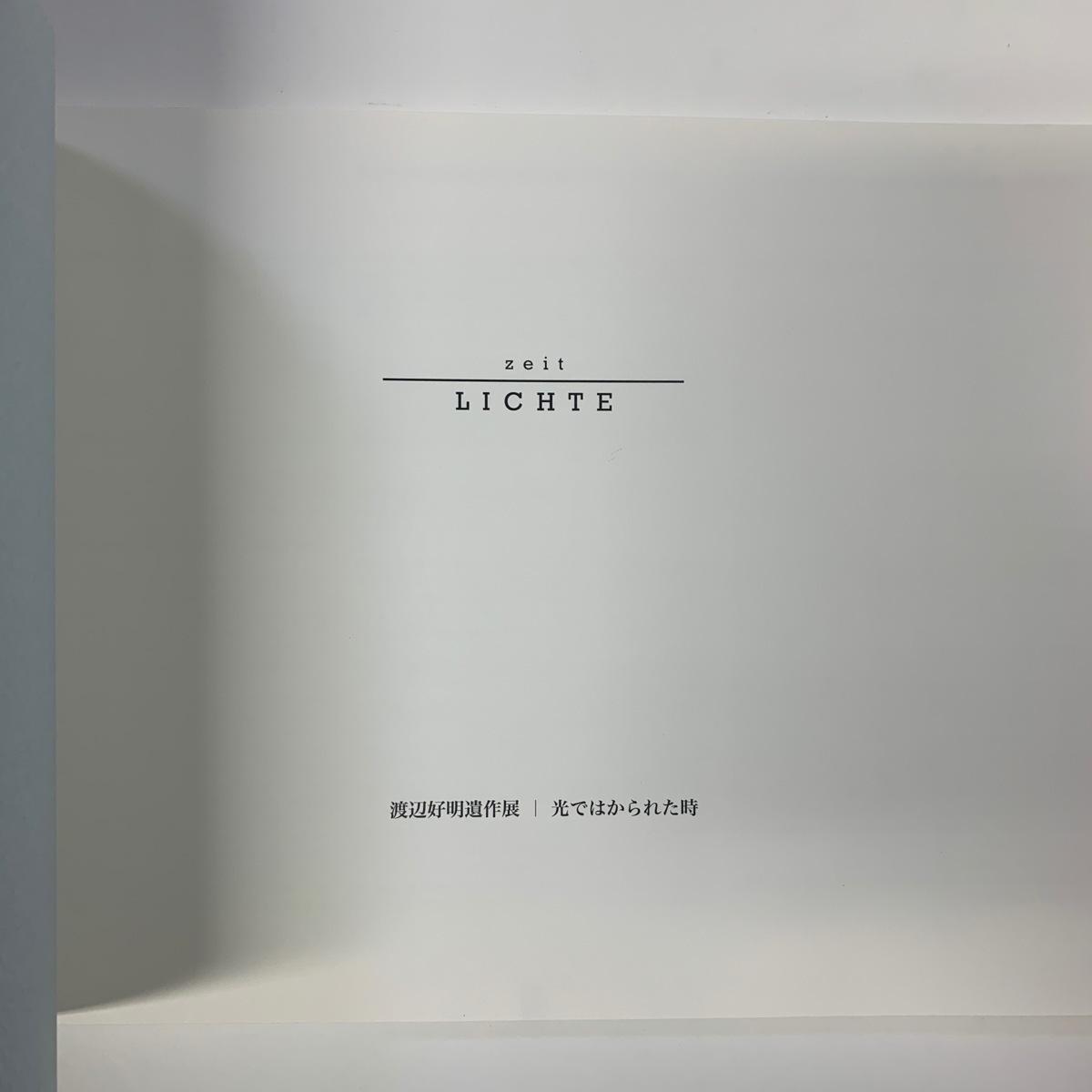 zeit / LIGHTE 渡辺好明遺作展 光ではかられた時 2012年 東京芸術大学美術館陳列館 <ゆうメール>_画像6