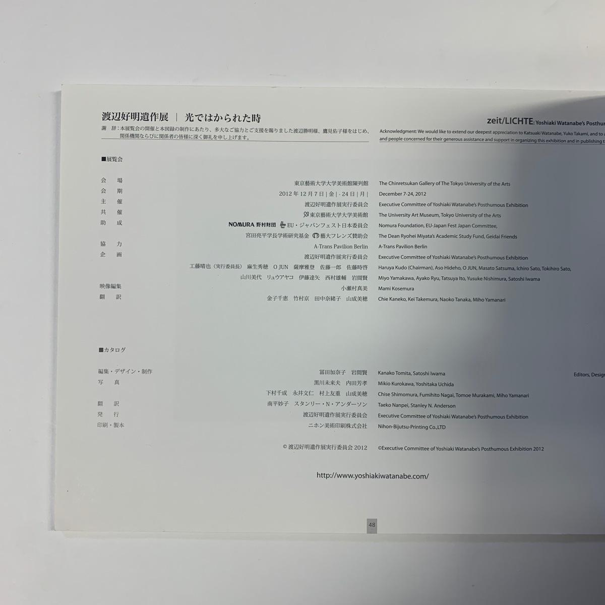 zeit / LIGHTE 渡辺好明遺作展 光ではかられた時 2012年 東京芸術大学美術館陳列館 <ゆうメール>_画像7
