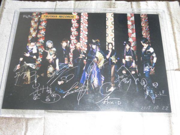 和楽器バンド 写真 TSUTAYA サイン付き(印刷)_画像1