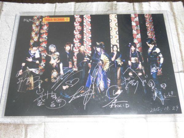 和楽器バンド 写真 タワレコ サイン付き(印刷)_画像1