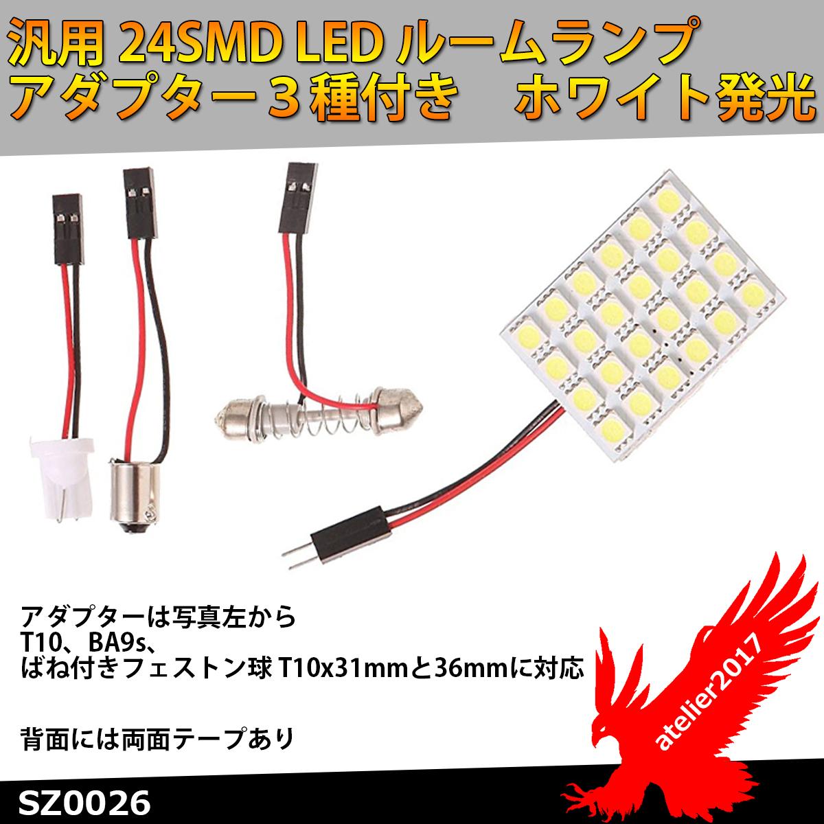 送料198円~ 汎用 24SMD LEDルームランプ ホワイト発光 変換アダプター付 T10 BA9s フェストン球T10x31mm SZ0026_画像1