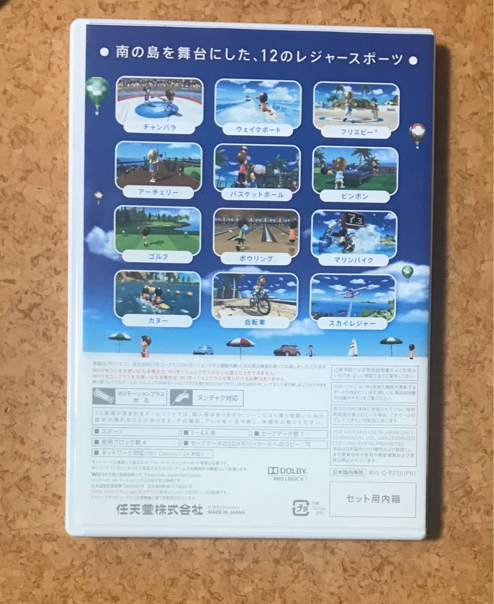 Wii Sports Resort (Wiiスポーツリゾート)