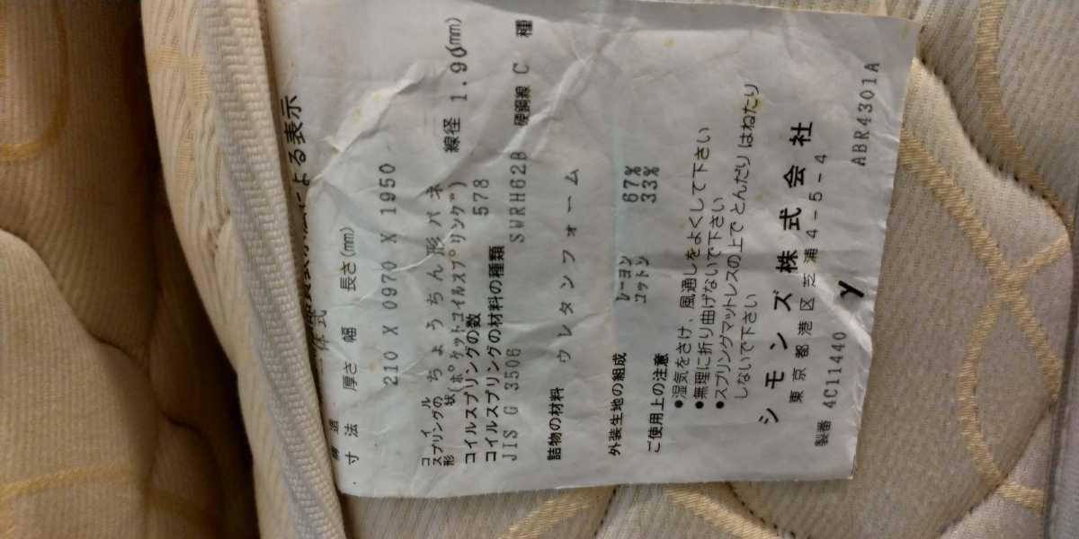 旭川家具 シングルベッド 2台セット カンディハウス 直接引き取り限定 USED マットレス付き_画像8