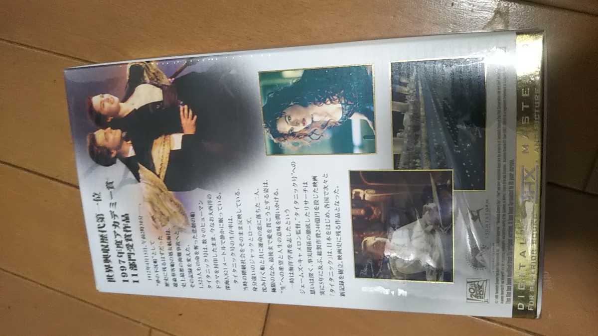 タイタニック VHS ビデオ 未開封 字幕スーパー_画像3